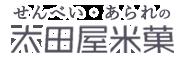 有限会社太田屋米菓